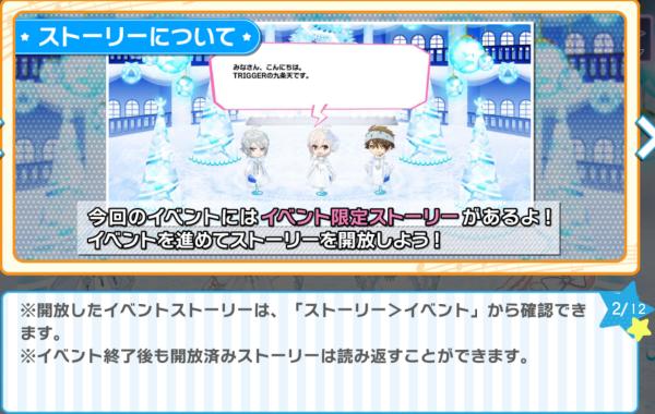 イベント説明02.png