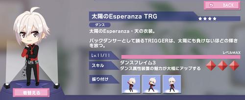 ぷちなな 九条天 太陽のEsperanza TRG.png