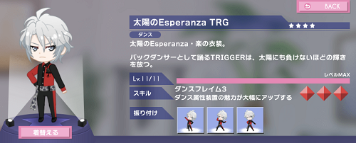 ぷちなな 八乙女楽 太陽のEsperanza TRG.png