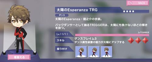 ぷちなな 十龍之介 太陽のEsperanza TRG.png