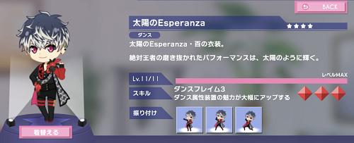 ぷちなな 百 太陽のEsperanza.png