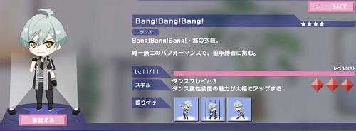 ぷちなな 亥清悠 Bang!Bang!Bang!.png
