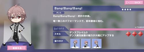 ぷちなな 御堂虎於 Bang!Bang!Bang!.png