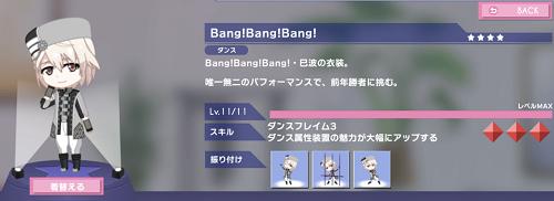 ぷちなな 棗巳波 Bang!Bang!Bang!.png