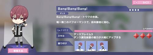 ぷちなな 狗丸トウマ Bang!Bang!Bang!.png