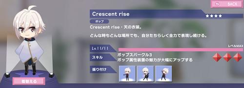 ぷちなな 九条天 Crescent rise.png
