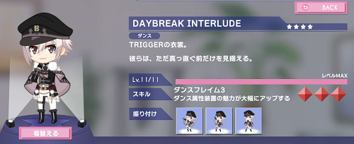 ぷちなな 九条天 DAYBREAK INTERLUDE.png