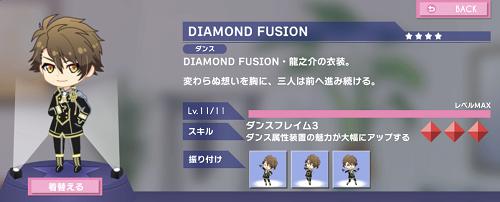 ぷちなな 十龍之介 DIAMOND FUSION.png