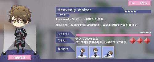 ぷちなな 十龍之介 Heavenly Visitor.png