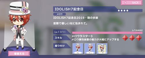 ぷちなな 七瀬陸 IDOLiSH7記念日.PNG