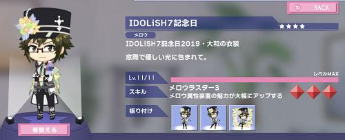 ぷちなな 二階堂大和 IDOLiSH7記念日.PNG