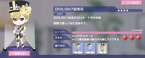 ぷちなな 六弥ナギ IDOLiSH7記念日.PNG