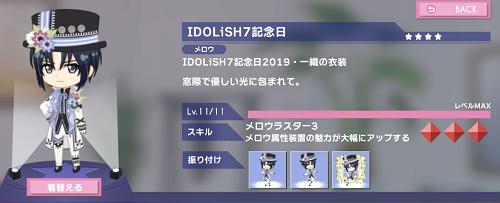 ぷちなな 和泉一織 IDOLiSH7記念日_0.PNG