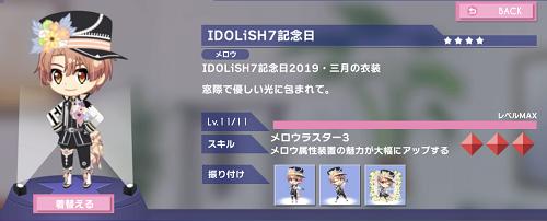 ぷちなな 和泉三月 IDOLiSH7記念日.PNG