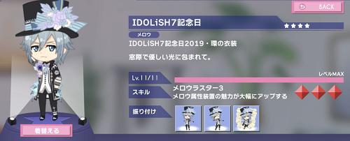 ぷちなな 四葉環 IDOLiSH7記念日.PNG