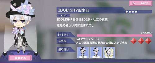 ぷちなな 逢坂壮五 IDOLiSH7記念日.PNG