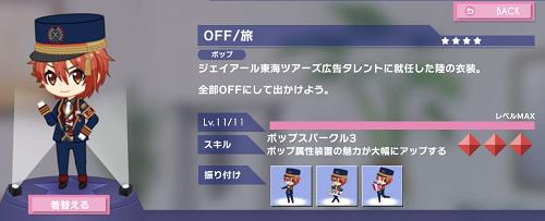 ぷちなな 七瀬陸 [OFF/旅]