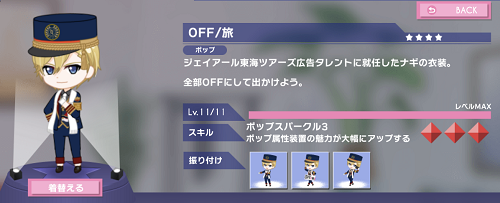 ぷちなな 六弥ナギ [OFF/旅]