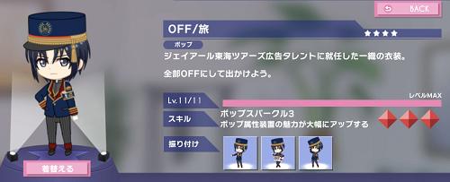 ぷちなな 和泉一織 [OFF/旅]