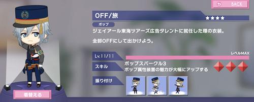 ぷちなな 四葉環 [OFF/旅]
