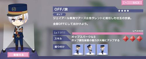ぷちなな 逢坂壮五 [OFF/旅]