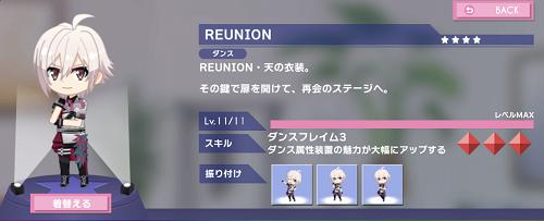 ぷちなな 九条天 REUNION.png
