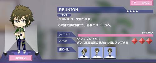 ぷちなな 二階堂大和 REUNION.png