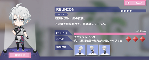 ぷちなな 八乙女楽 REUNION.png