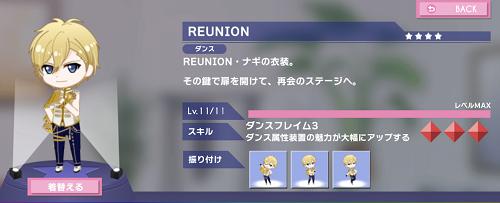 ぷちなな 六弥ナギ REUNION.png