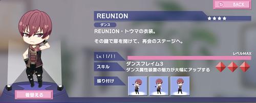 ぷちなな 狗丸トウマ REUNION.png