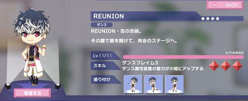 ぷちなな 百 REUNION.png