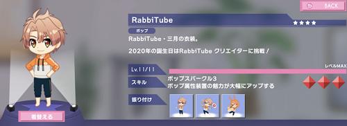 ぷちなな 和泉三月 RabbiTube.png