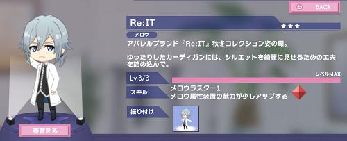 ぷちなな 四葉環 ReIT.png