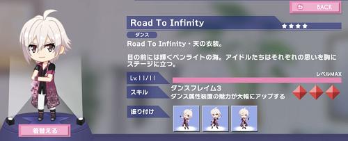 ぷちなな 九条天 Road To Infinity.png