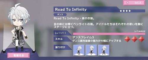 ぷちなな 八乙女楽 Road To Infinity.png