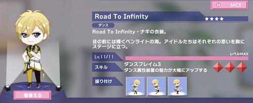 ぷちなな 六弥ナギ Road To Infinity.png