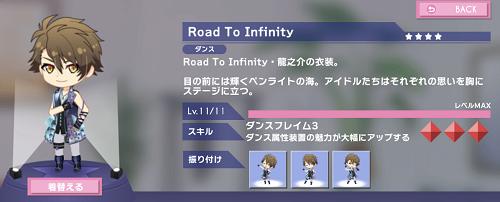 ぷちなな 十龍之介 Road To Infinity.png