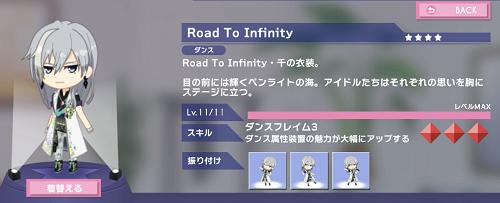 ぷちなな 千 Road To Infinity.png