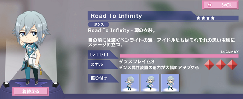 ぷちなな 四葉環 Road To Infinity.png