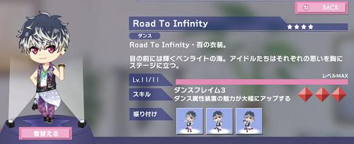 ぷちなな 百 Road To Infinity.png