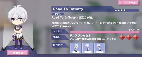 ぷちなな 逢坂壮五 Road To Infinity.png