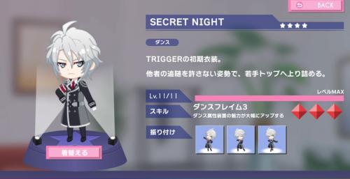 ぷちなな 八乙女楽 SECRET NIGHT.png