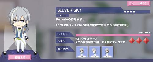 ぷちなな 千 SILVER SKY.png