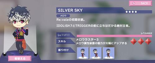 ぷちなな 百 SILVER SKY.png