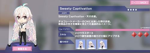 ぷちなな 九条天 Sweety Captivation.PNG