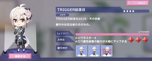 ぷちなな 九条天 TRIGGER記念日.png