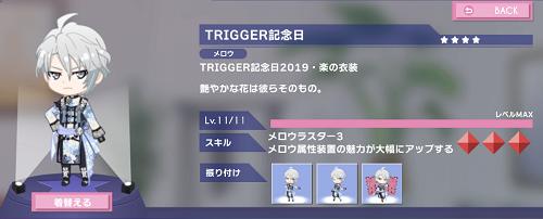 ぷちなな 八乙女楽 TRIGGER記念日.png