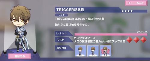 ぷちなな 十龍之介 TRIGGER記念日.png