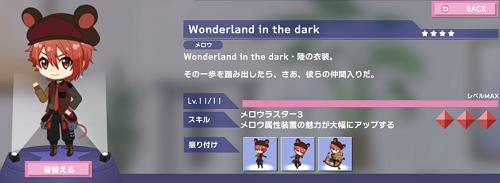 ぷちなな 七瀬陸 Wonderland in the dark.png