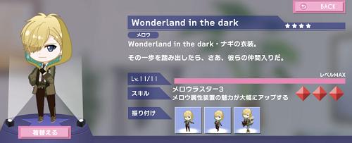 ぷちなな 六弥ナギ Wonderland in the dark.png